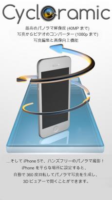 サイクロラミック iPhoneアプリ