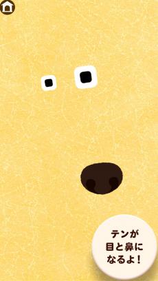 ドッツドッグ iPhoneアプリ