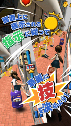 Crazy Chase iPhoneアプリ