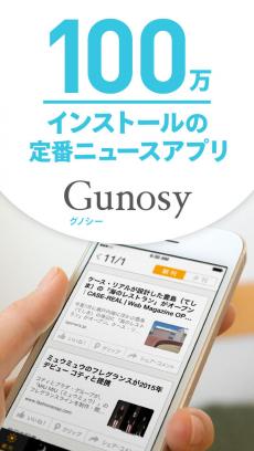 グノシー -重要ニュースを分かりやすく、楽しくお届け iPhoneアプリ