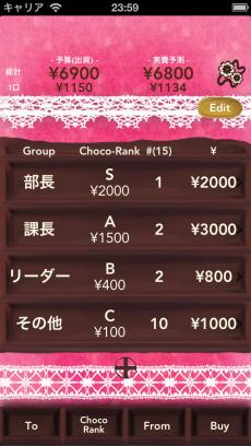義理チョコ計算機 iPhoneアプリ