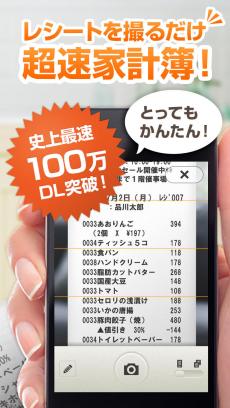 ReceRecoレシート撮影で支出管理 iPhoneアプリ
