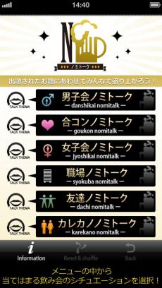 ノミトーク iPhoneアプリ