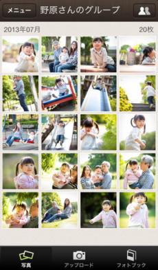 フォトブック印刷 ノハナ(nohana)毎月1冊もらえる iPhoneアプリ