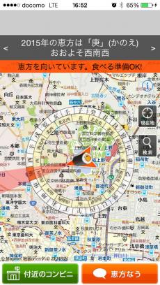 恵方マピオン iPhoneアプリ