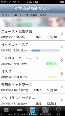ガラポンTV(伍,四,参号機用) iPhoneアプリ