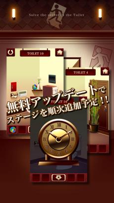 """脱出ゲーム """"100 Toilets""""~謎解き推理脱出ゲーム~ iPhoneアプリ"""