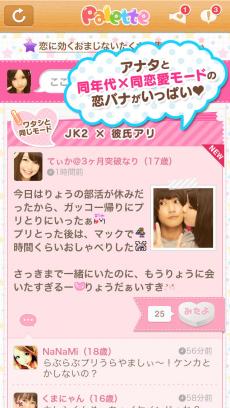 女のコのリアル恋バナ Palette by CANDY iPhoneアプリ