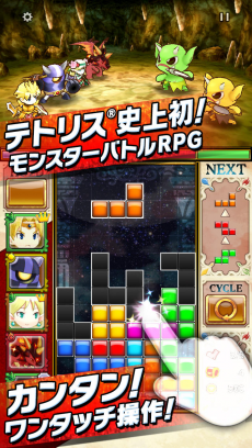 テトリス®モンスター iPhoneアプリ