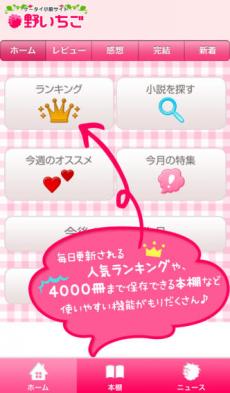 野いちご読書 iPhoneアプリ