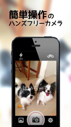 声シャッター iPhoneアプリ