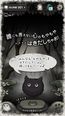 ネガネガ ネガにゃんこ iPhoneアプリ