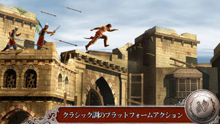 Prince of Persia® The Shadow and the Flame iPhoneアプリ