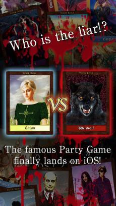 人狼ゲーム 牢獄の悪夢 SP版 iPhoneアプリ