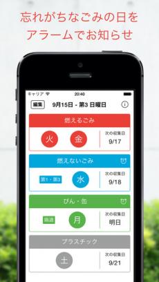 ごみの日アラーム iPhoneアプリ