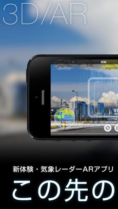 アメミル iPhoneアプリ