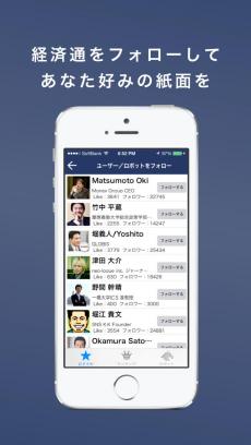 NewsPicks(ニューズピックス) iPhoneアプリ
