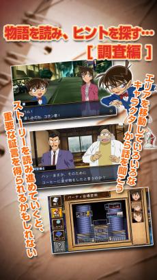 名探偵コナン 過去からの前奏曲 iPhoneアプリ