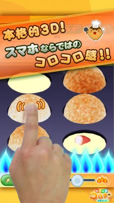 たこやきコロタン ~秘密のレシピ~ iPhoneアプリ