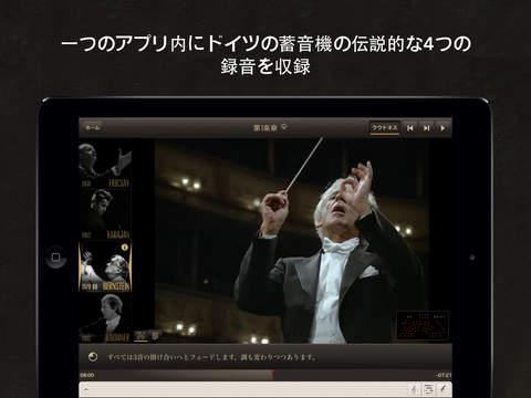 ベートーヴェン交響曲第9番:完全版 iPadアプリ