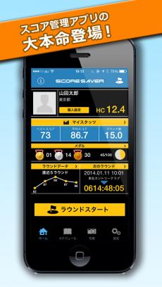 スコアセーバー ゴルフダイジェストのスコア管理アプリ iPhoneアプリ