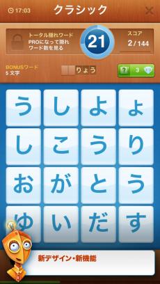 ワードパズル 2 iPhoneアプリ