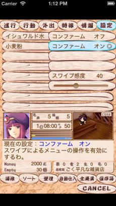 レミュオールの錬金術師 iPhoneアプリ