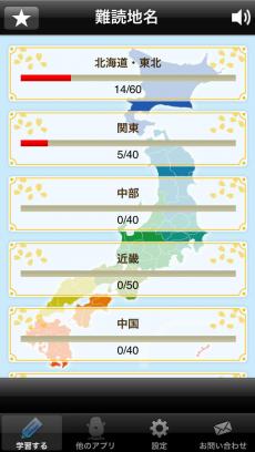 難読地名クイズ iPhoneアプリ