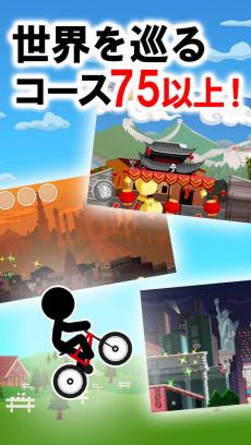 大盛チャリ走DX - 地球・宇宙・時代をかけめぐる iPhoneアプリ