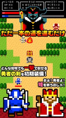 一本道RPG iPhoneアプリ