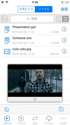 無料動画コレクター - アプリをダウンロードしてオリジナルの動画コレクションを作ろう( Free Video Collect Plus ). iPhoneアプリ