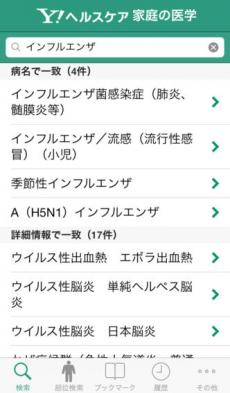Yahoo!家庭の医学 - 症状や治療法を解説 iPhoneアプリ
