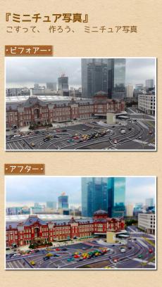 ミニチュア写真 iPhoneアプリ