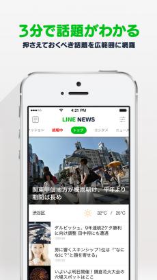 LINE NEWS iPhoneアプリ