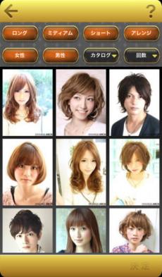髪型300種類以上! 髪型シミュレーション esalon iPhoneアプリ