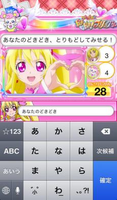 ドキドキ!プリキュア -ドキドキ!フリック- iPhoneアプリ