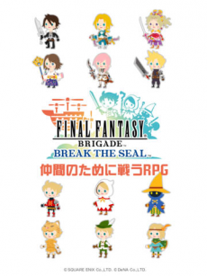 FINAL FANTASY BRIGADE iPadアプリ
