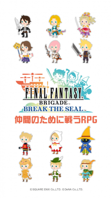 FINAL FANTASY BRIGADE iPhoneアプリ