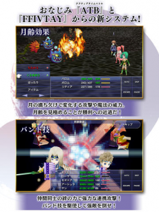 FF IV: THE AFTER YEARS iPadアプリ
