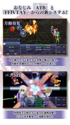 FF IV: THE AFTER YEARS iPhoneアプリ
