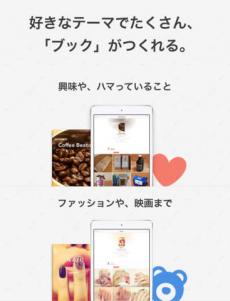 Poin: みんなの興味が、おもしろい。 iPadアプリ