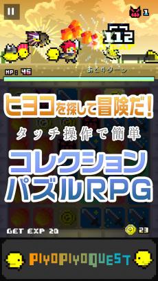 ピヨピヨクエスト iPhoneアプリ