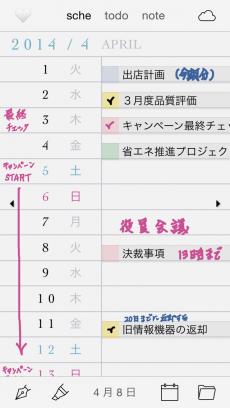 4IN 手書きシステム手帳 iPhoneアプリ