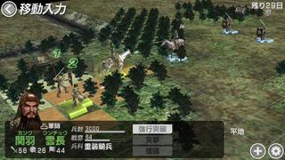 三國志戦記 iPhoneアプリ