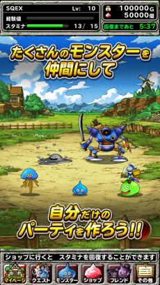 ドラゴンクエストモンスターズ スーパーライト iPhoneアプリ