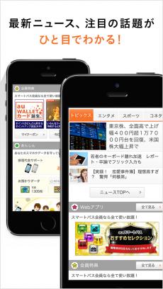 auサービスTOP-お得な情報満載のポータルアプリ iPhoneアプリ