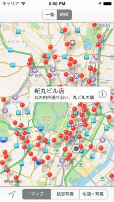 スタバサーチ2 iPhoneアプリ