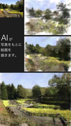 Artomaton お絵描き人工知能 iPhoneアプリ