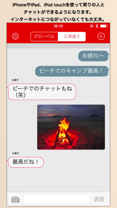 FireChat iPhoneアプリ