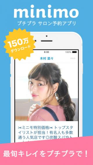 minimo(ミニモ)24時間予約可!美容サロン予約アプリ iPhoneアプリ